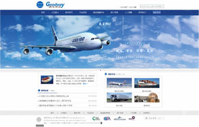 Goodway International Freight CO., LTD.